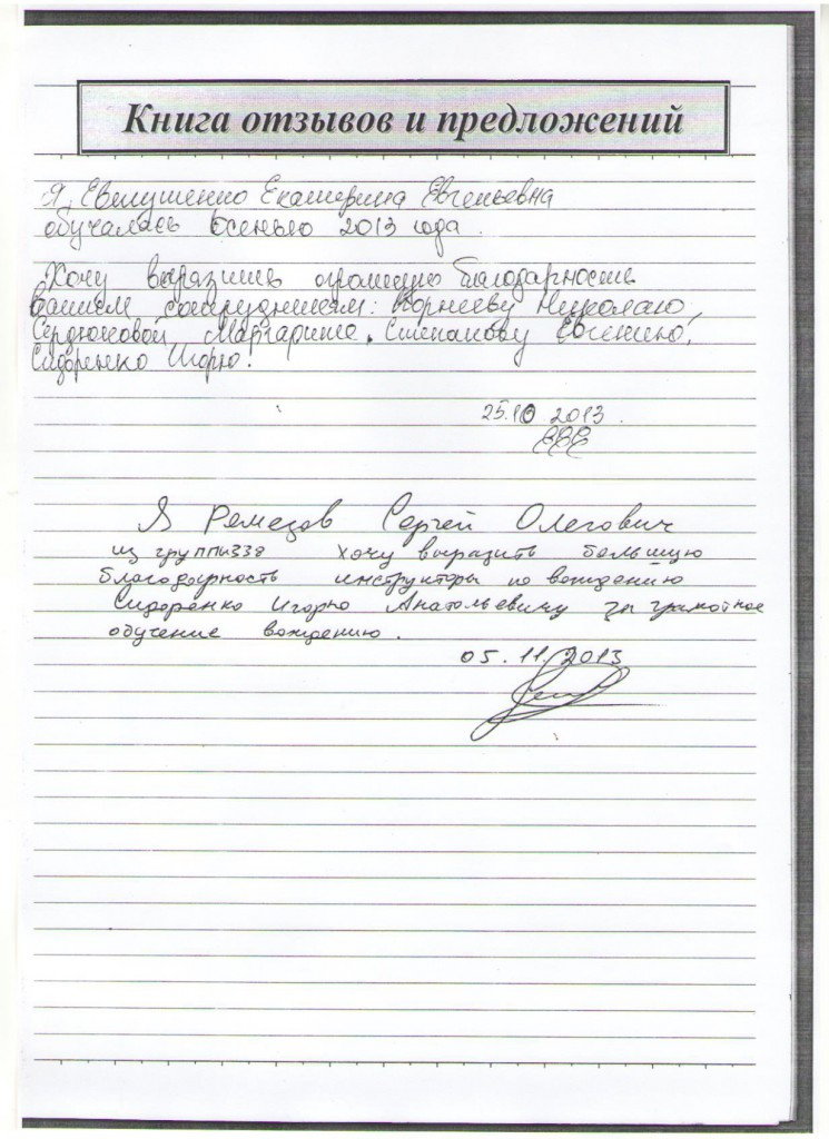 Балашихинский учебный центр ДОСААФ России