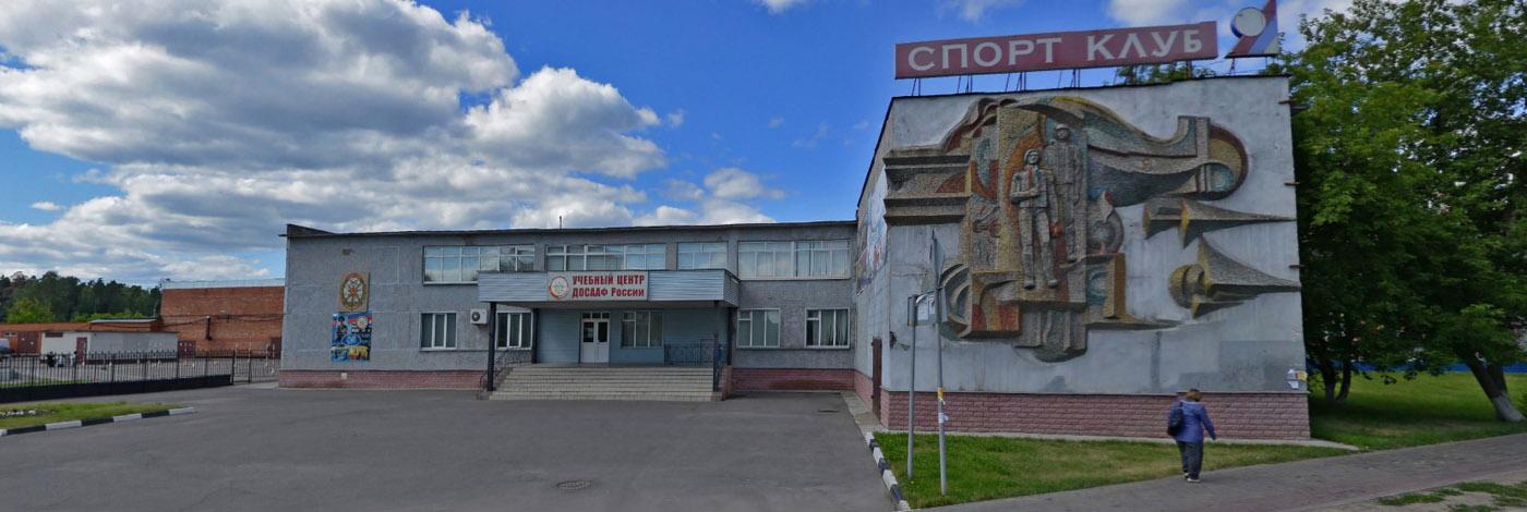 Балашихинский учебный центр ДОСААФ Россиии