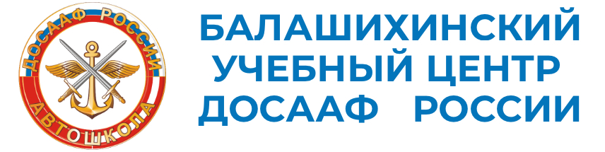 Автошкола Балашиха ДОСААФ